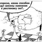 Политические шахматы, Шилов Вячеслав