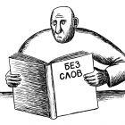 книга без слов, Гурский Аркадий