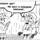 Бракосочетание, Шилов Вячеслав