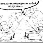 Души , Шилов Вячеслав