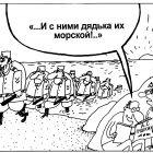 Дядька, Шилов Вячеслав