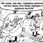 Боец, Шилов Вячеслав