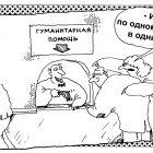 Гуманитарная помощь, Шилов Вячеслав