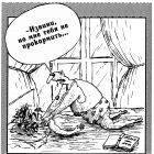 Отелло, Шилов Вячеслав
