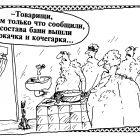 Баня, Шилов Вячеслав