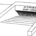 пешеходный переход, Гурский Аркадий