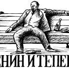 ленин, Гурский Аркадий