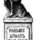 скульптура родена, Гурский Аркадий