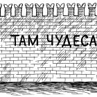 кремлёвская стена, Гурский Аркадий