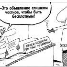 Частное объявление, Шилов Вячеслав