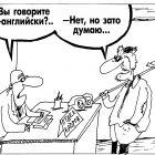 Способный мужик , Шилов Вячеслав