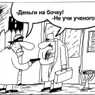 Ограбление ученого, Шилов Вячеслав