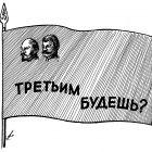 Флаг с надписью, Гурский Аркадий