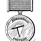 медаль-кнопка, Гурский Аркадий