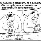Око за зуб, Шилов Вячеслав
