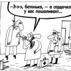 Сердечко, Шилов Вячеслав