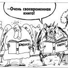 Чертова книжка, Шилов Вячеслав