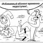 Абонент, Шилов Вячеслав