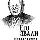 Хрущёв, Гурский Аркадий
