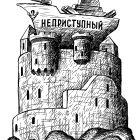 крепость, Гурский Аркадий