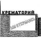 крематорий, Гурский Аркадий