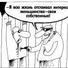Защитник интересов, Шилов Вячеслав