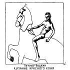 Красный конь, Гурский Аркадий