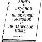 книга о вкусной пище, Гурский Аркадий