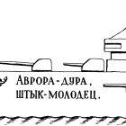 """Крейсер """"Аврора"""", Гурский Аркадий"""