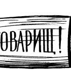 нож с надписью, Гурский Аркадий