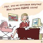 Бизнес-леди, Александров Василий