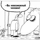 Невозможный человек, Шилов Вячеслав