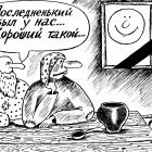 Колобок, Мельник Леонид