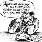 По поводу культурки, Мельник Леонид