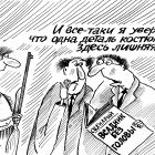 Странное присутствие головы, Мельник Леонид