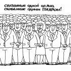 Пиармены, Мельник Леонид