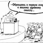 Здравый смысл, Шилов Вячеслав