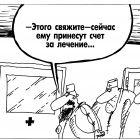 Счет, Шилов Вячеслав