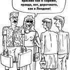 Путешествие, Мельник Леонид