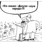 Слуга, Шилов Вячеслав