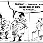Гуманизм, Шилов Вячеслав