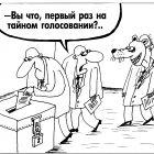 Маска, Шилов Вячеслав