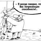 Способности, Шилов Вячеслав