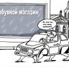 Долгожданный магазин, Мельник Леонид