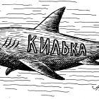 акула-килька, Гурский Аркадий