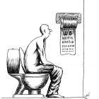 туалет, Гурский Аркадий