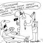 За все надо платить, Шилов Вячеслав