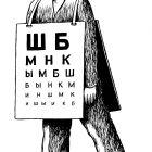 таблица зрения, Гурский Аркадий