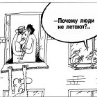 Птицы и любовник, Шилов Вячеслав