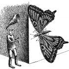 бабочка за углом, Гурский Аркадий